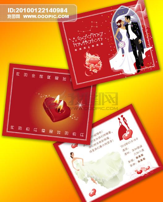 结婚请柬模板下载(图片编号:845876)_请帖|flash贺卡图片