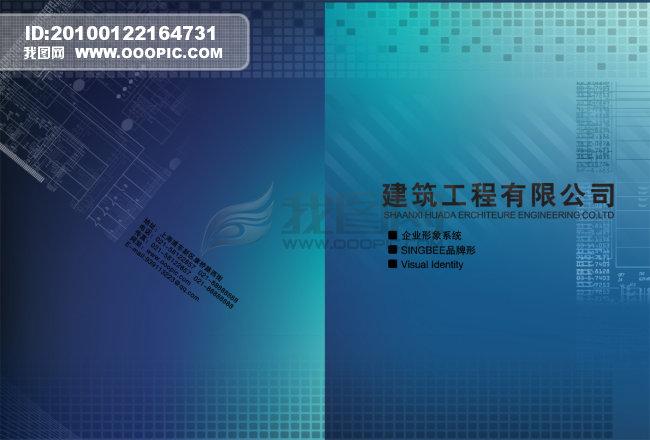 建筑安装工程行业封面模板下载(图片编号:846137)