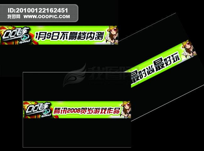 图片下载qq飞车游戏flash广告源代码