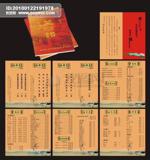高档菜谱模板下载 高档菜谱图片下载 酒店菜谱 酒店画册 酒店画册设计