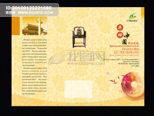 旅游三折页psd分层源文件 折页设计 旅游设计 折页设计模板 折页设