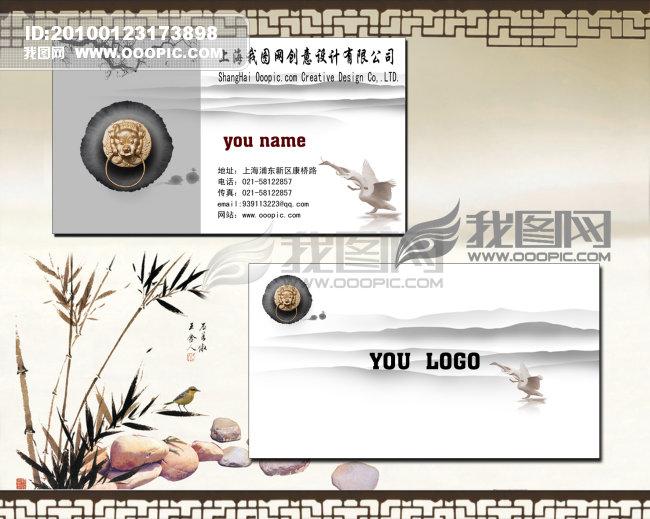 中国风名片图片作品是设计师在2010-01-23 17:38:43上传到我图网,图片编号为847731,图片素材大小为2.04M,软件为软件: Photoshop (.PSD分层),图片尺寸/像素为尺寸:1063×591 像素,颜色模式为模式:RGB。被素材作品已经下架,敬请期待重新上架。 您也可以查看和中国风名片图片相似的作品。