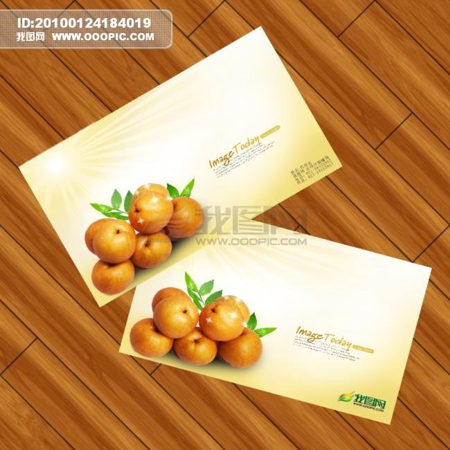 名片设计名片模板名片模板下载名片背景名片卡片 名片 水果 橘子 柑桔