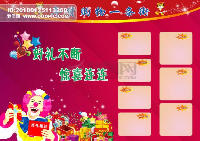 商场超市宣传单模板下载(图片编号:849997)_彩页|dm单