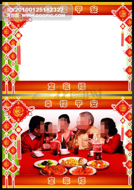 全家福相册图片下载相册相框全家福相册模板新年快乐 春节快乐 过年 2