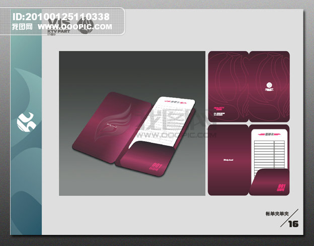 vi设计模板图片下载 vi设计 全套vi vi封面设计 企业vi设计 优秀vi计