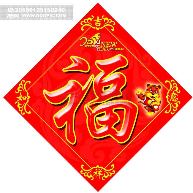 体现春节平面花纹
