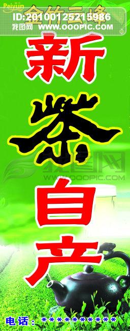 金竹云峰茶叶模板下载(图片编号:851047)_广告牌设计