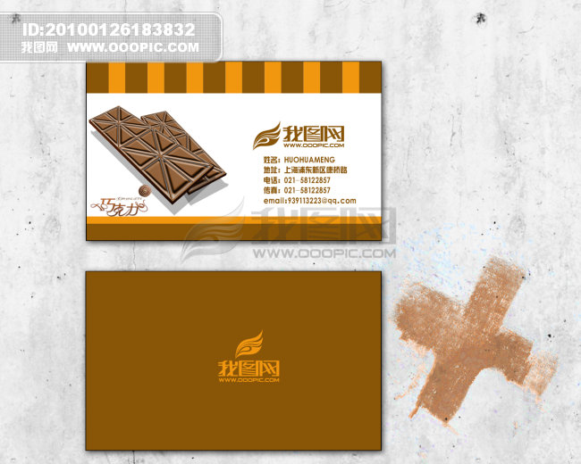 巧克力名片模板下载