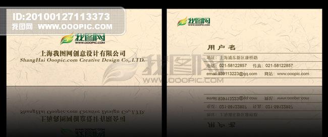 行政机关名片设计模板