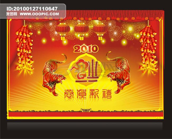 2010年 虎年 庆祝元旦 喜迎新年 新年快乐 恭贺新禧 鞭 鞭炮 灯 灯笼