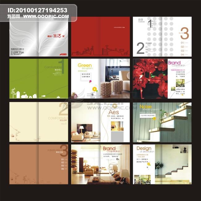 廣告裝飾公司設計畫冊
