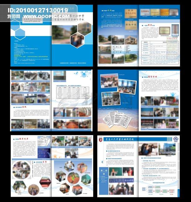 手册模板下载 学校招生手册图片下载学校招生手册设计 学校宣传册设计