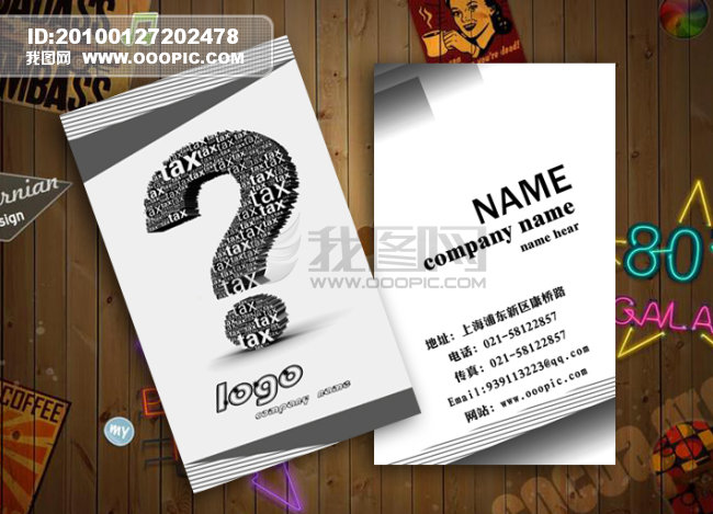 [psd]2010最新创意广告设计名片模板; 2010最新商业服务名片模板