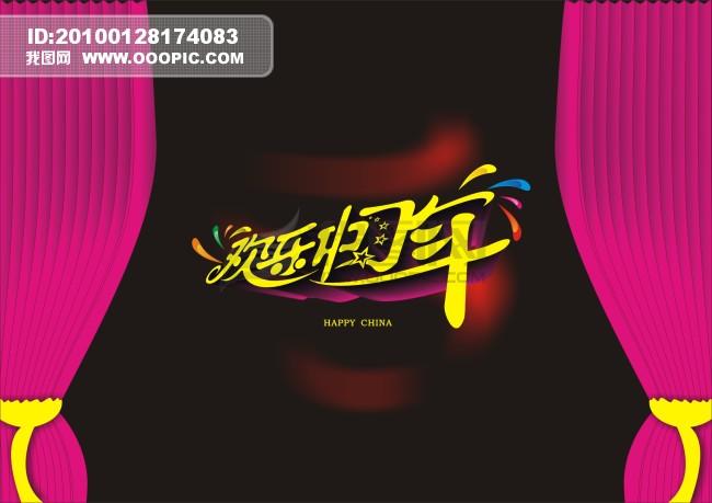 欢乐中国年歌谱 欢乐中国年简 欢乐中国年歌谱