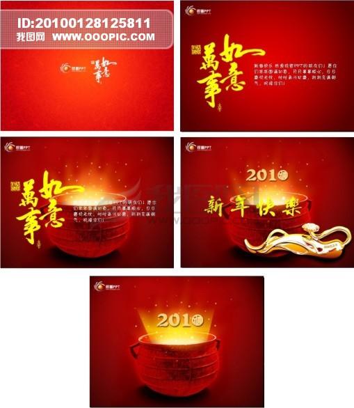 2010新年幻灯片 ppt新年模板模板下载