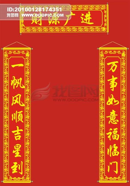 > 对联 横批 新年 春节 元宵 过年 门对  下一张> [版权图片