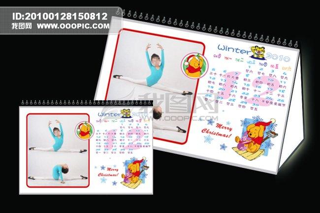 儿童台历十二月图片下载 梦幻童话十二月 梦幻背景梦幻风景 童话风景