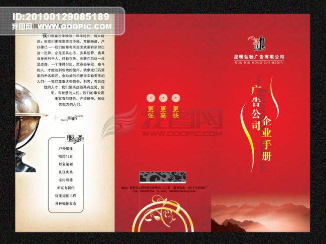 广告公司折页设计psd分层源文件模板下载 856727 促销 宣传广告