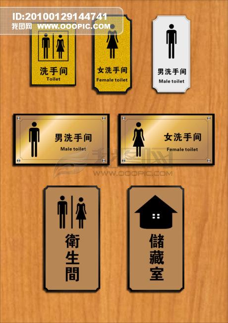 洗手间门牌模板下载 洗手间门牌图片下载