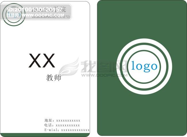 学院VI之教师名片2cdr设计模板下载 名片 名片模板下载 名片模板 名片
