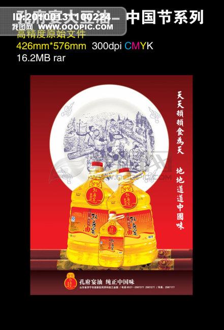 油桶创意一家三口三口之家古典传统够味中秋节月亮