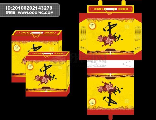 月饼盒包装设计下载 cdr格式 CDR矢量图 CDR图片 cdr源文件 cdr矢量