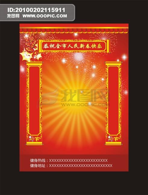 喜庆宣传单模板下载 喜庆宣传单图片下载