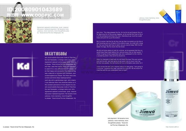 影骑 平面广告psd分层素材源文件 页面 排版 版式 现代 产品 化妆品