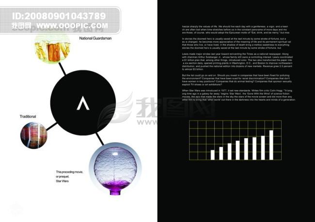 模板 宣传 产品 公司画册设计
