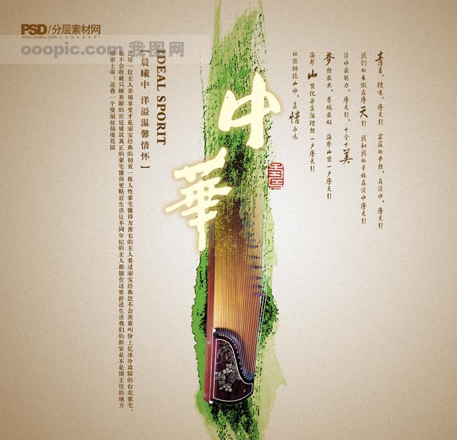 墨迹 中华 古筝 乐器 石头 传统元素 画册设计 版式设计 画册封面