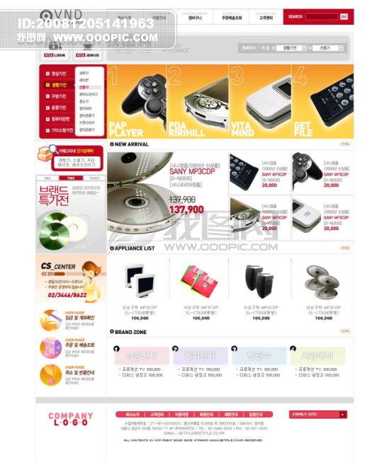韩国商品店网站模板