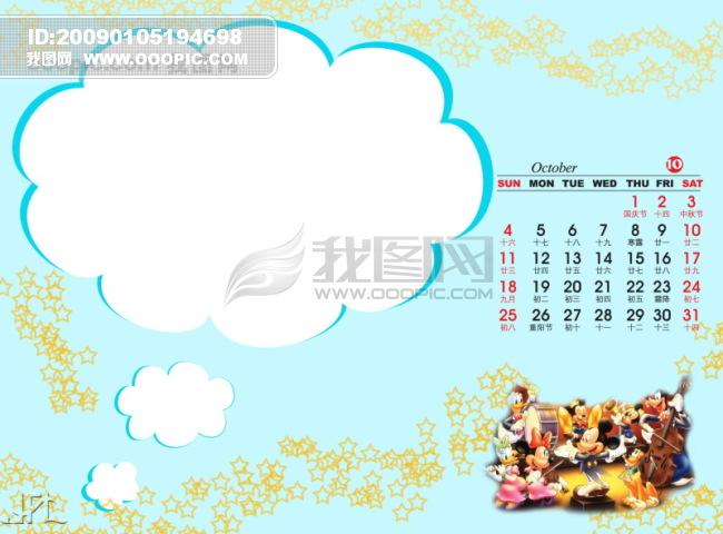2009年日历模板 2009年台历psd模板 可爱天使 米老鼠 全套共13张含封图片