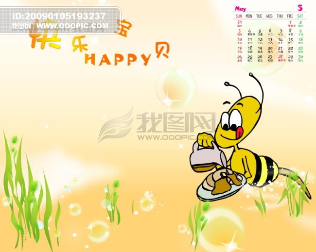 2009年日历模板 2009年台历psd模板 可爱天使 快乐宝贝 全套共13张含图片