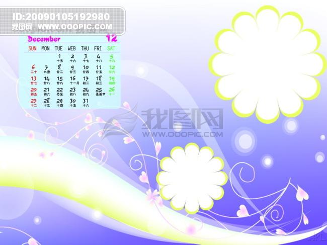 2009年日历模板 2009年台历psd模板 可爱天使 可爱宝宝 全套共13张含图片