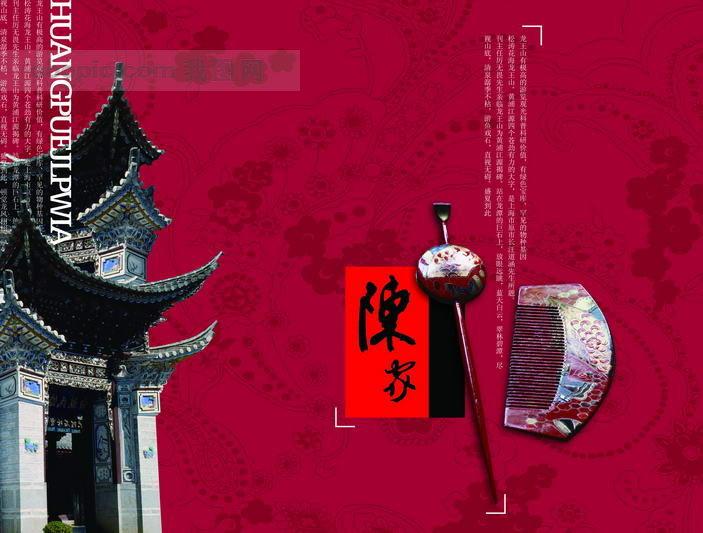 > 图片信息   中国风素材 古楼 梳子 毛笔字 红色 花纹 [编辑关键词]