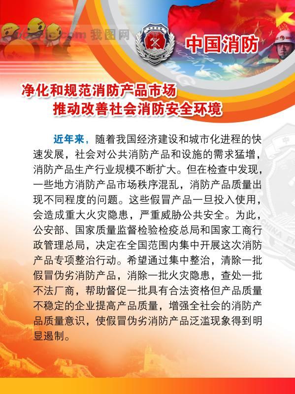 展板设计 中国消防 净化和规范产品市场 推动改善社会消防安全环境