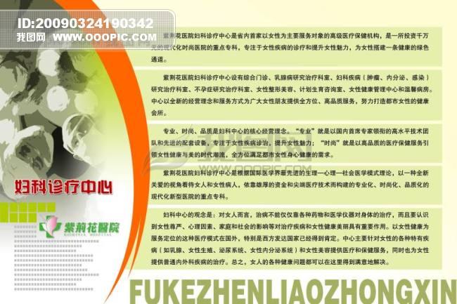 妇科诊疗中心宣传展板 医院展板模板下载 482363