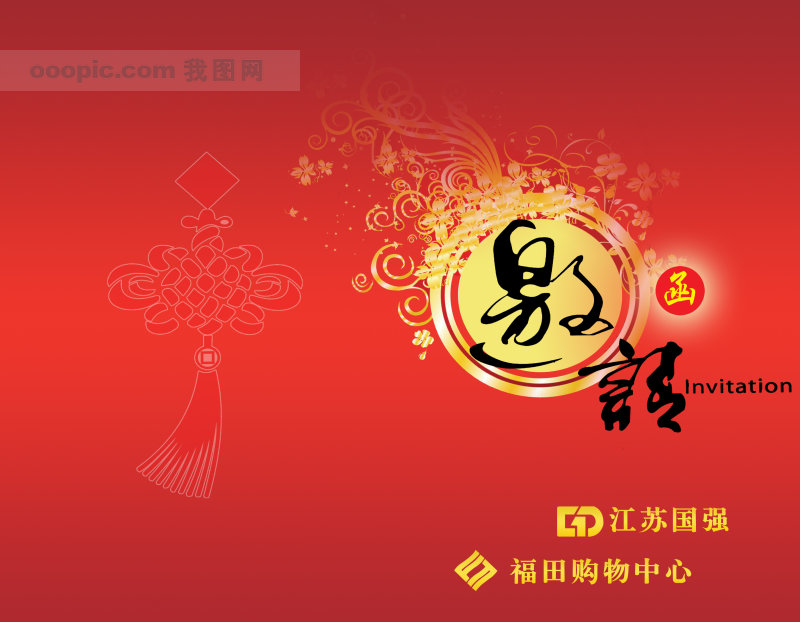 邀请函设计模板_周年庆-店庆