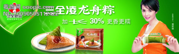 logo 粽子 盘子