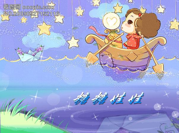 糖糖娃娃-6模板下载 糖糖娃娃-6图片下载 星星 草 卡通 划船 卡通小孩