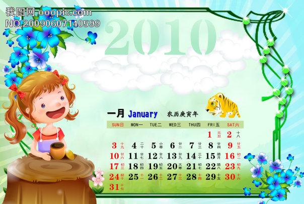2010年一月日历模板下载(图片编号:569327)图片