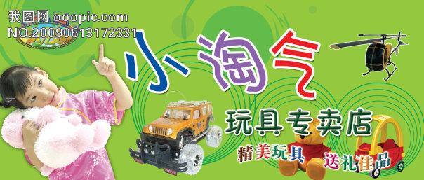 > [版权图片] 小淘气玩具店模板下载 小淘气玩具店图片下载飞机