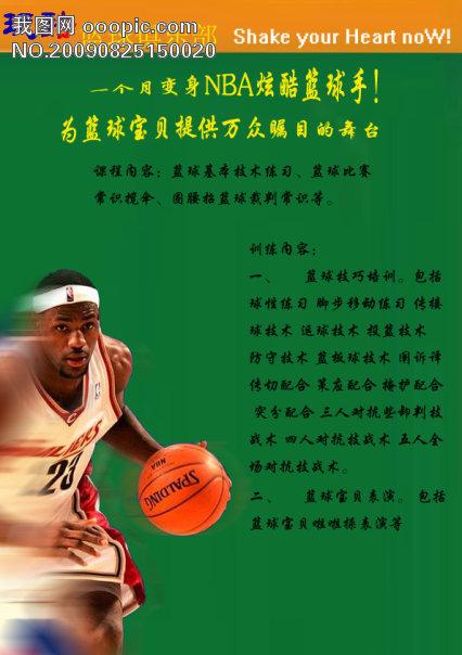 篮球俱乐部海报免费下载