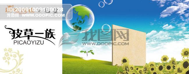 蓝色天空_广告牌_户外广告_微利v微利中式新设计理念风格图片