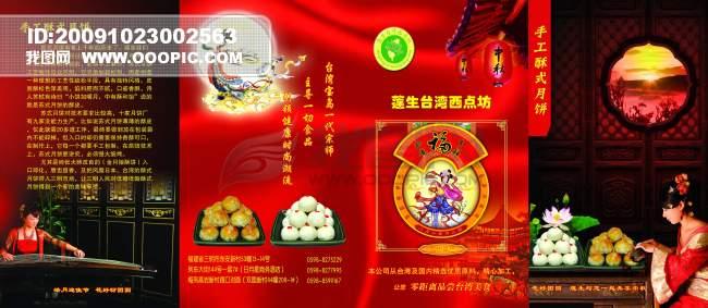 莲生台湾西点坊月饼4折宣传单