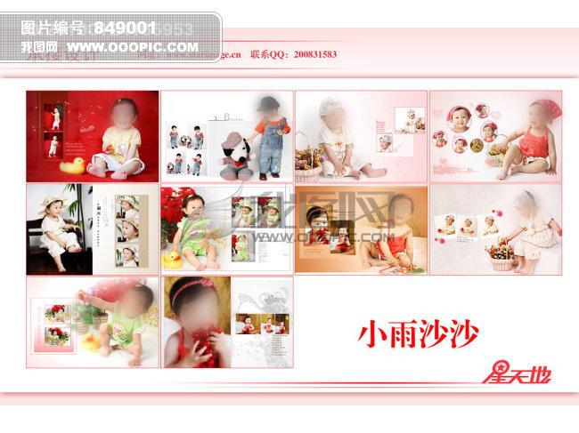 小雨沙沙儿童系列模板模板下载 小雨沙沙儿童系列模板图片