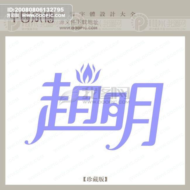 赵明模板下载(图片编号:7017)__艺术字_我图网www.