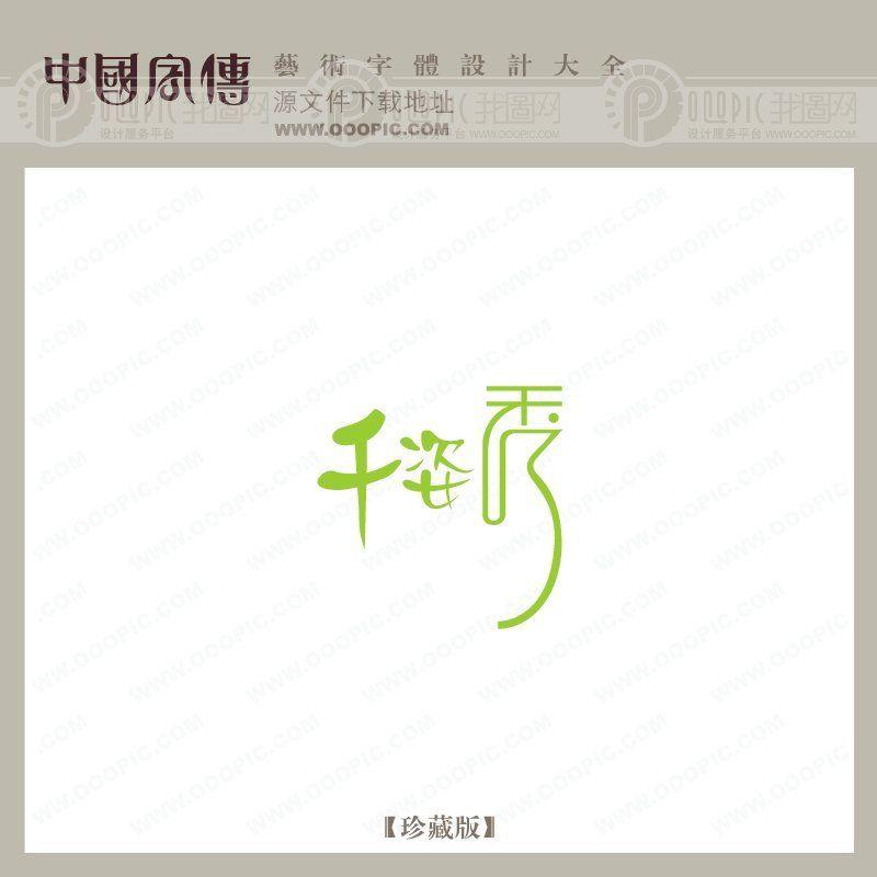 秀中文字体设计