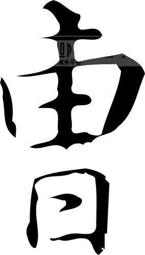 曹文字头像
